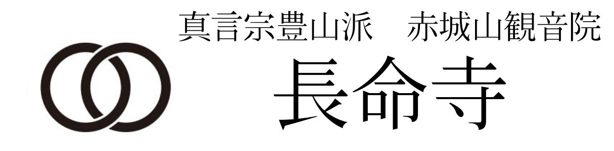 長命寺公式ホームページ